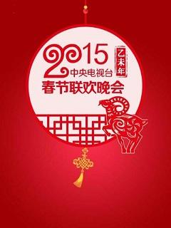 2015年央视春节联欢晚会