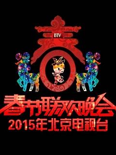 2015年北京卫视春节联欢晚会