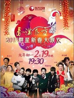 2015年江苏卫视春节联欢晚会