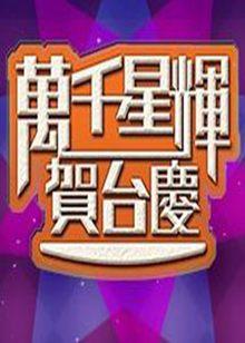 2015TVB万千星辉贺台庆粤语