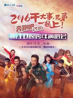 浙江卫视奔跑吧2016跨年演唱会