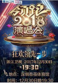 浙江卫视领跑2018跨年演唱会