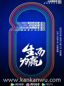 第二届超新星全运会