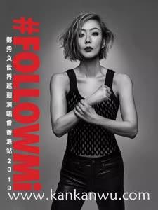 2019郑秀文FOLLOWMi世界巡回演唱会香港站