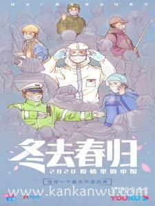 2019新冠肺炎记录片冬去春归第2期