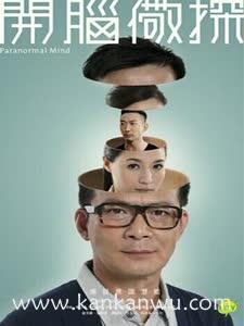 开脑儆探粤语