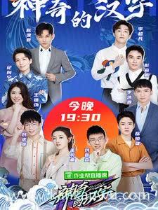 神奇的汉字第二季