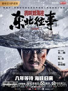 东北往事:我叫刘海柱