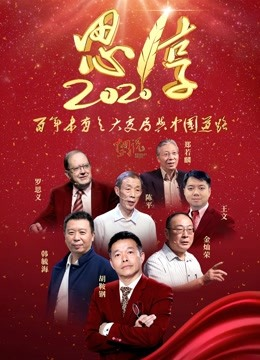 东南卫视2020跨年特别节目