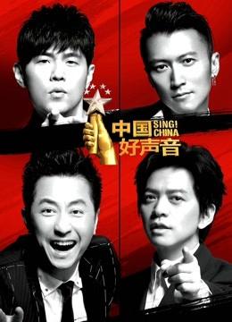 中国新歌声第三季