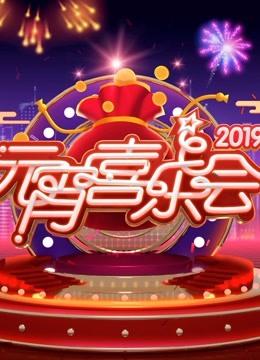 2019湖南卫视元宵