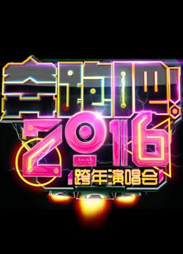 浙江卫视2016跨年演唱会