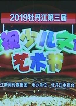 2019牡丹江第三届电视少儿文化艺术节