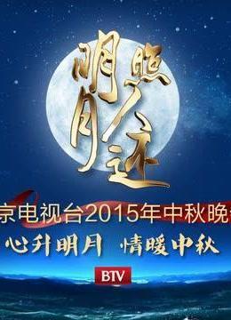 2015北京电视台中秋晚会