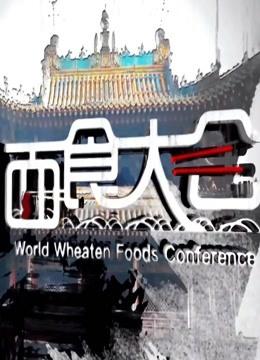 世界面食大会2018