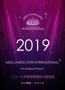 2019年度版图国际小姐竞选