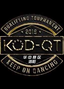 2019KOD12资格赛华中赛区洛阳站