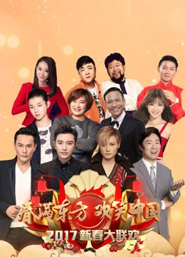 2017东方卫视春晚