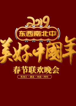 2019四川卫视春晚