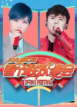 2019湖南卫视春晚