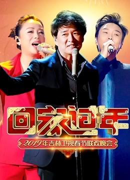 2019吉林卫视春晚