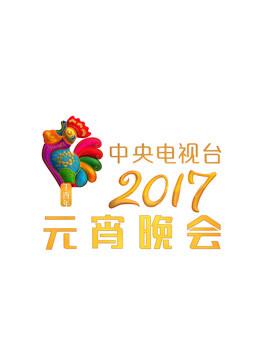 2017央视元宵晚会