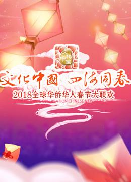 2018全球华侨华人春晚