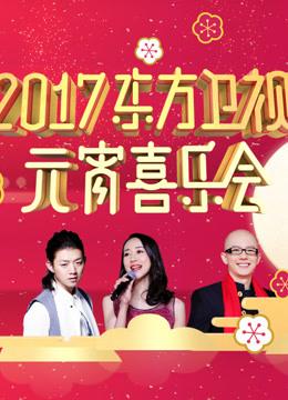 2017东方卫视元宵晚会