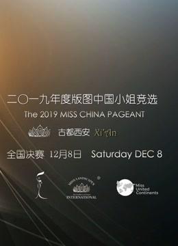 2019年度版图中国小姐竞选全国决赛