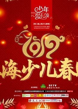 2019少年欢乐颂 — 第二届上海少儿春晚