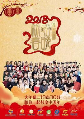 2018丝路春晚