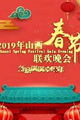 2019山西春节联欢晚会
