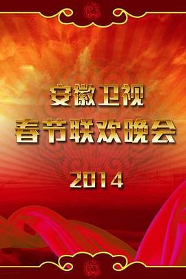2014年安徽卫视春节联欢晚会