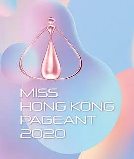 2020香港小姐竞选