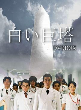 白色巨塔(海外剧)