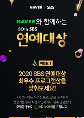 2020 SBS 演艺大赏