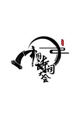 中国诗词大会 第二季 精编版