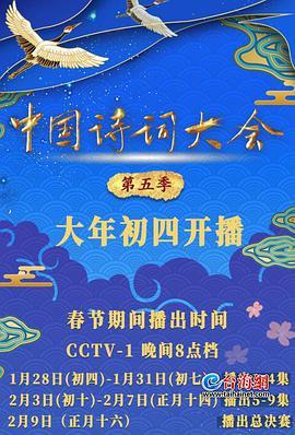 中国诗词大会 第五季