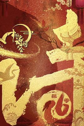 中国诗词大会 第六季