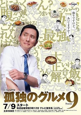 孤独的美食家 第九季(日本剧)