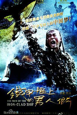 铁甲舰上的男人们DVD版(国产剧)