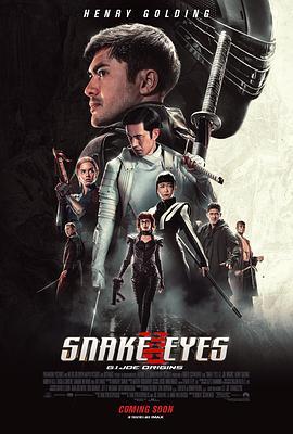 特种部队:蛇眼起源