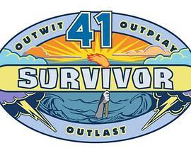 幸存者第四十一季