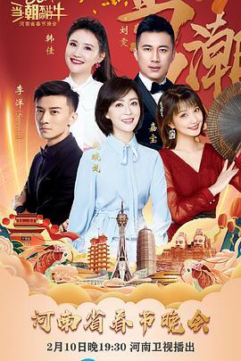 2021年河南省春节联欢晚会