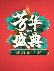 2021年四川卫视春节联欢晚会