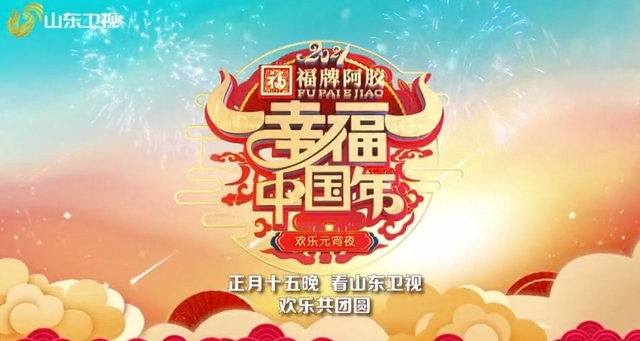 2021山东卫视幸福中国年欢乐元宵夜