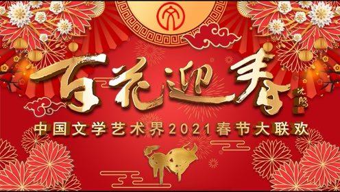 2021年百花迎春春节大联欢