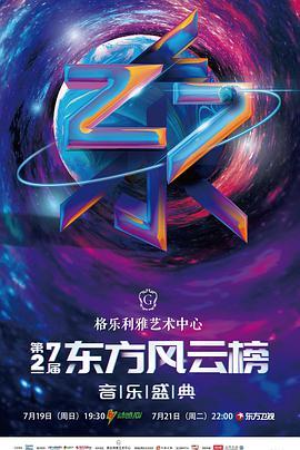第27届东方风云榜音乐盛典