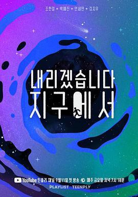 我要从地球降落(韩国剧)