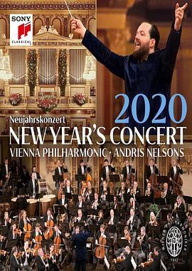 2020年维也纳新年音乐会